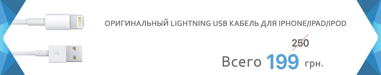 Кабель Lightning для iPhone оригинал